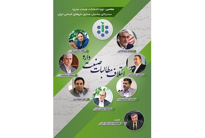 سندیکای صاحبان صنایع داروهای انسانی ایران